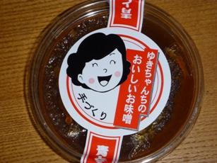美味しい味噌ですヨ1