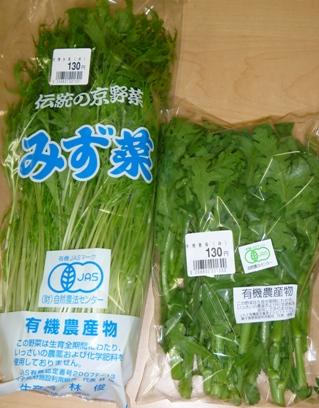 有機野菜いかがですか1