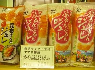 ヤマサ醬油新商品入荷しました1