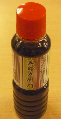 小倉醤油さんのサンプルです1
