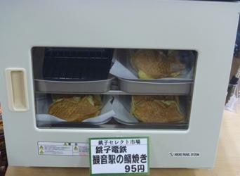 銚子電鉄観音の鯛焼き始めました1