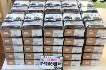 銚子電鉄の肉飯弁当販売始めました1